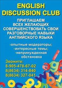 %d0%bf%d0%bb%d0%b0%d0%ba%d0%b0%d1%82-%d0%b04english-discussion-club